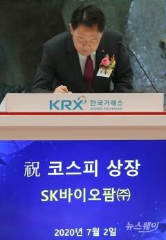 상장 기념 서명하는 조정우 SK바이오팜 대표