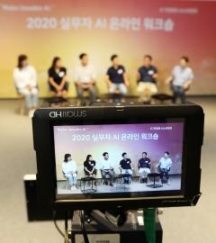 인공지능 전문가 한자리에…SK, AI 전문가 워크숍 개최