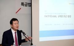 농협은행, 태평양-헥슬란트와 '특금법 컨퍼런스' 성황리 개최