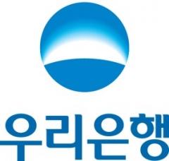 우리은행 홍콩 IB법인, S&P 국제신용등급 A등급 획득