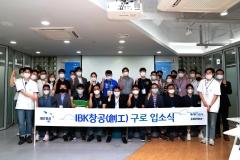 기업은행, 'IBK창공' 하반기 혁신 창업기업 61곳 육성