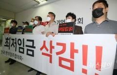 편의점업계 최저임금 삭감요청 기자회견