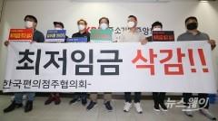 한국편의점주협의회, '최저임금 삭감하라'…향후 단체행동 예고