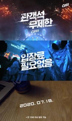 오비맥주, '카스 블루 플레이그라운드 2020' 페스티벌 티저 공개