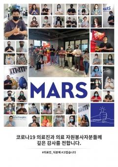 한국마즈, 코로나19 의료진 응원 '덕분에 챌린지' 동참
