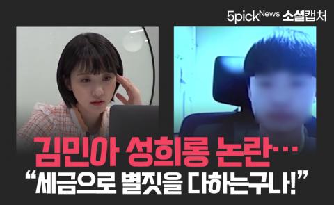 """김민아 성희롱 논란···""""세금으로 별짓을 다하는구나!"""""""