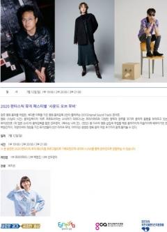경기콘텐츠진흥원, '판타스틱 뮤직페스티벌–사운드 오브 무비' 개최