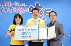 경기도 경진대회 '최우수상' 수상 外