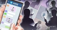 n번방 성착취물 구매자 첫 신상공개 결정