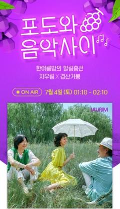 CJ오쇼핑서 자우림 신곡 무대 첫선…콘텐츠·커머스 결합