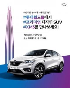 르노삼성-롯데월드,XM3 '팝업 쇼룸' 운영…찾아가는 서비스
