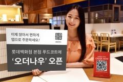 """롯데카드 """"롯데百 본점서도 QR코드로 음식 주문하세요"""""""