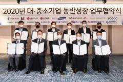 파리크라상-한국에너지공단, 동반성장 업무협약 체결
