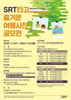 SR, 'SRT 타고 즐거운 여행 사진 공모전' 개최