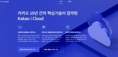카카오엔터, AI-메신저 이어 클라우드까지…B2B 공략 '박차'