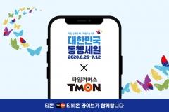 티몬 티비온, '동행세일' 라이브커머스 특별행사 참여