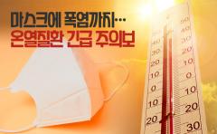 [카드뉴스]마스크에 폭염까지···온열질환 긴급 주의보
