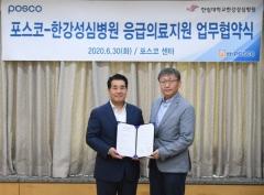 한림대한강성심병원-포스코, 화상환자 응급의료지원 업무협약