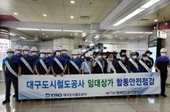 대구도시철도, '2020 대구 품질분임조 경진대회' 최우수상·우수상