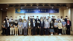 목포대, 신임교원 교수역량강화 워크숍 '성료'
