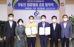 광주 동구, '추억'과 '힐링' 담은 무등산테마열차 운행