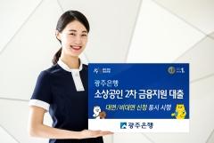 광주은행, '코로나19' 피해 소상공인 지원 2차 대출 실시