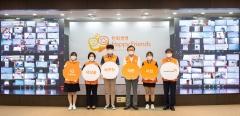 한화생명, 청소년봉사단 15기 발대식 개최