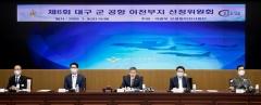 국방부, '대구경북 신공항 부지 선정' 유예…군위군에 사실상 최후통첩