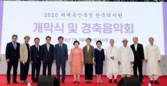 2020 세계유산 축전, 한국의 서원 개막