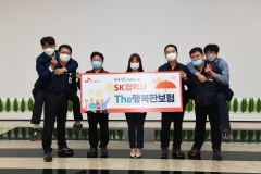 SK이노베이션 울산CLX, 국내 최초 협력사에 단체보험 패키지 제공