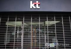 KT 광화문사옥 코로나19 확진자 1명 추가, 재택근무 연장