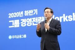 """손태승 우리금융 회장 """"코로나로 인한 변화는 새로운 기회"""""""