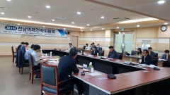 전남테크노파크, 제3차 전남미래전략위원회 개최