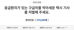'구급차 막은 택시기사' 엄벌 촉구 국민청원 47만명 돌파