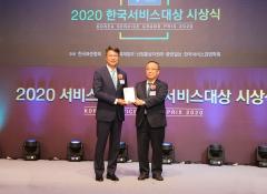 롯데관광개발(주), '2020 한국서비스대상' 5년 연속 여행서비스 종합대상