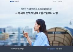 토스, 명의도용 피해 보호 '고객 피해 전액 책임제' 시행