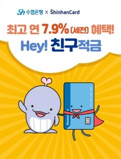 수협은행-신한카드, 최대 연 7.9% 모바일 전용 적금 출시