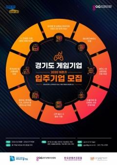 경기도-경기콘텐츠진흥원, '경기글로벌게임센터 입주기업' 7개사 모집