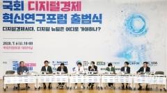 '국회디지털경제혁신연구포럼' 토론회