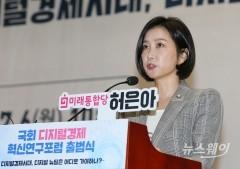 '국회디지털경제혁신연구포럼' 허은아 미래통합당 의원 환영사