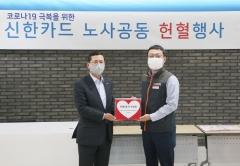 임영진 신한카드 사장, 노사 공동 헌혈행사 참여