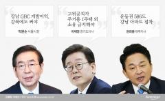 박원순 vs 이재명 vs 원희룡, 부동산 정책 날 세우는 여야 잠룡들