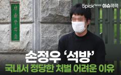 손정우 '석방'…국내서 정당한 처벌 어려운 이유