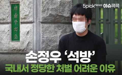 손정우 '석방'···국내서 정당한 처벌 어려운 이유