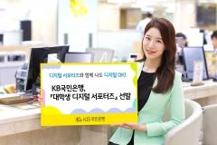 국민은행, 전국 영업점서 '대학생 디지털 서포터스' 운영
