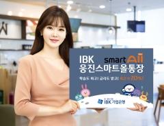 기업은행, '웅진스마트올' 신규가입 대상 7.0% 고금리 상품 출시