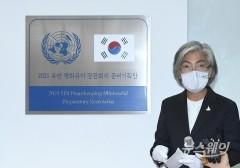 강경화 장관, 2021년 유엔 평화유지 장관회의 준비기획단 출범식 축사