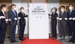 '2021년 유엔 평화유지 장관회의 준비기획단 출범식'