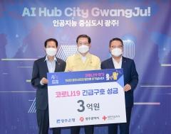광주은행, 코로나19 극복 성금 3억원 기부