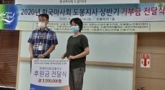 마사회 도봉지사, 도봉구청장배 독서경진대회 후원
